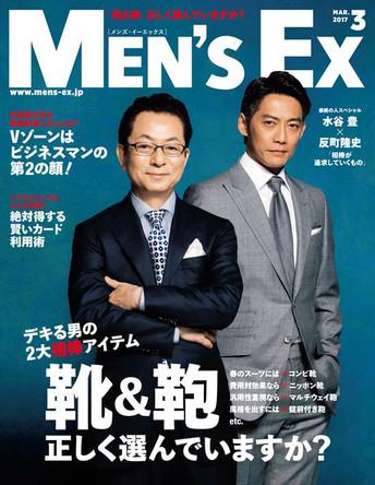 Men's Ex 3月号|掲載誌のご案内
