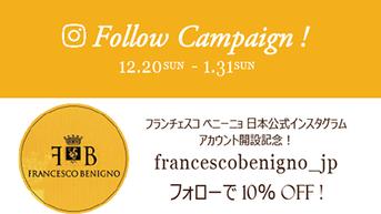 インスタグラムフォローキャンペーン!|FRANCESCO BENIGNO made in Italy