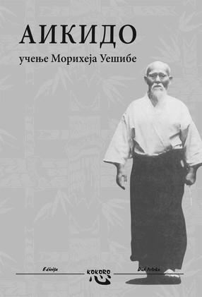 АИКИДО: учење Морихеја Уешибе