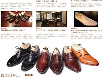 パターンオーダーフェア|42ND ROYAL HIGHLAND EXCLUSIVE made in Japan