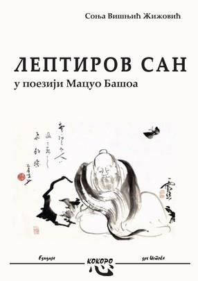 Соња Вишњић Жижовић: ЛЕПТИРОВ САН у поезији Мацуо Башоа