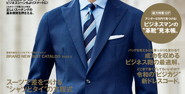 FINEBOYS +plus SUIT vol.33 | 掲載誌のご案内