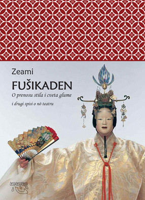 Зеами: ФУШИКАДЕН О преносу стила и цвета глуме и други списи о нō театру