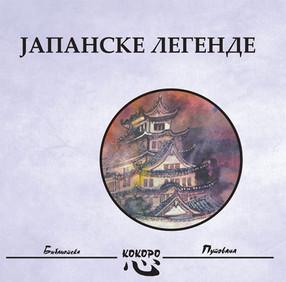 ЈАПАНСКЕ ЛЕГЕНДЕ