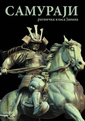 САМУРАЈИ - ратничка класа Јапана