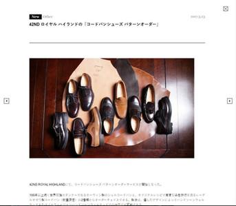 男の靴雑誌・LAST公式サイト|掲載メディアのご案内