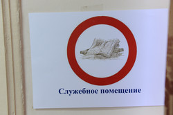 "Photo 60 - Lenin Scientific Library - Sign on Vault Door Saying ""Staff Only"" - Y"