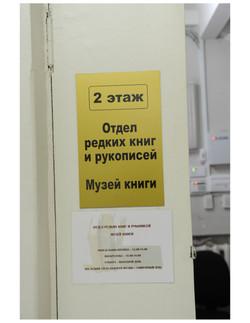 Photo 1 - Lenin Scientific Library -