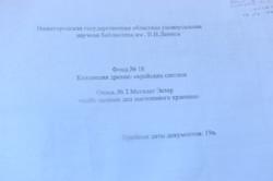Photo 23 - Lenin Scientific Library - Catalogue of Torahs - YLK_6113.JPG
