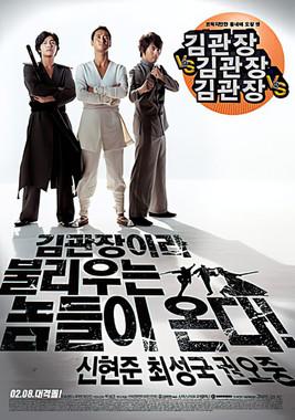 Mr. Kim VS Mr. Kim VS Mr. Kim