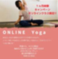 onlineyogaキャンペーン.jpg