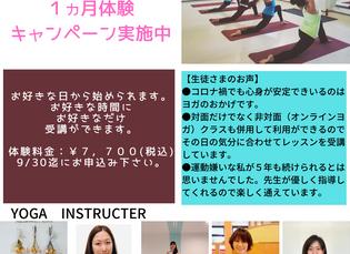 【ヨガ会員】1ヵ月体験キャンペーン実施中!!