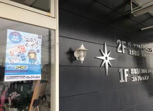 富士宮市プレミアム付商品券加盟店