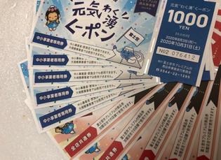 2020年富士宮市プレミアム付商品券(最新)