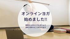 オンラインヨガ.jpg
