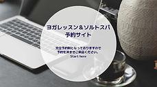 予約サイト.jpg