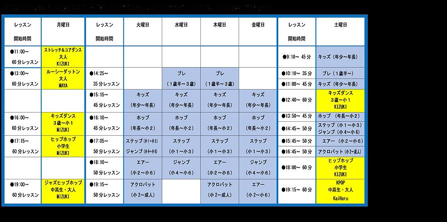 コロナ対策 清瀬レッスンスケジュール.png