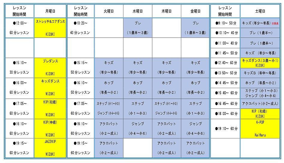 2021年東久留米レッスンスケジュール_page-0001 (1).jpg
