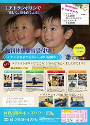 『夏キャンペーン』表紙イオン大宮.png