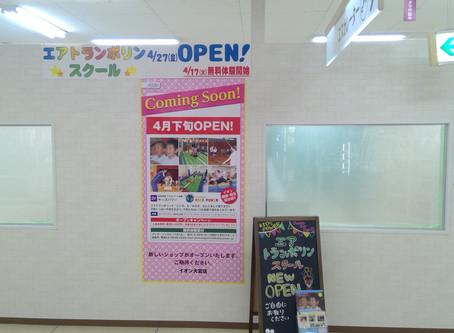 無料体験レッスン受付スタート!!