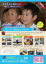 『夏キャンペーン』表イオン狭山.png