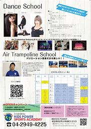 『夏キャンペーン』裏イオン狭山.png