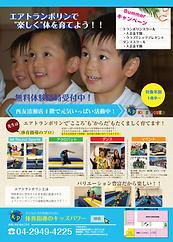 『夏キャンペーン』表紙清瀬.png