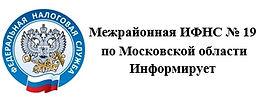 Межрайонная ИФНС.jpg