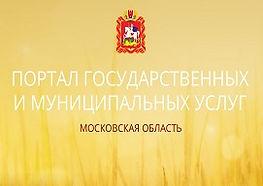 Нажмите, чтобы перейти в ИСОГД Московской области