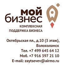 """""""Мой Бизнес"""" Волоколамск"""