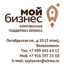 МОЙ БИЗНЕС Волоколамск