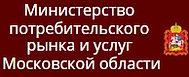 Нажмите здесь, чтобы перейти на сайт Министерства потребительского рынка и услуг Московской области