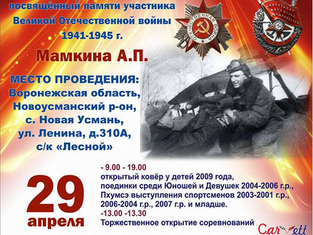 Первенство Воронежской области памяти Мамкина А.П.