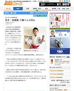 金澤タウンニュース三輪柑太.png