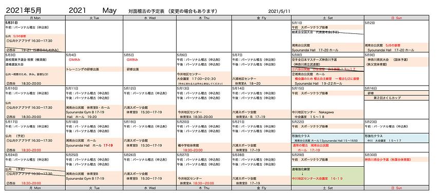 スクリーンショット 2021-05-11 14.38.09.png