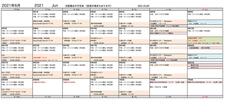 スクリーンショット 2021-05-29 13.35.29.png