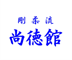 shoutokukan-logo.png