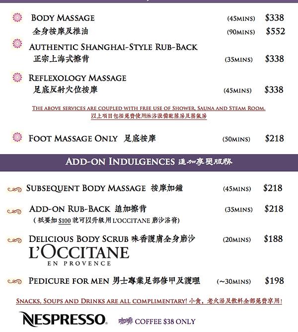 Shanghai Onsen 上海浴室 Gay Massage 同志按摩 menu and services with price