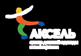!axel_Logo new-05.png