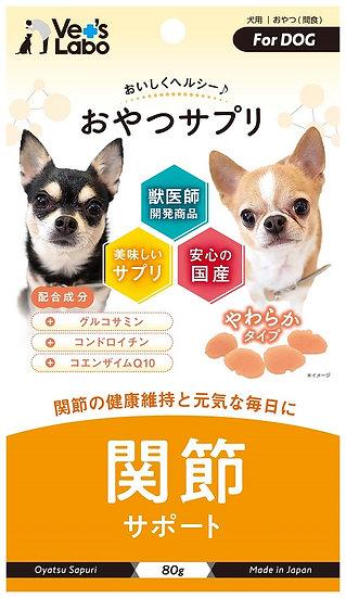 おやつサプリ 犬用 関節サポート