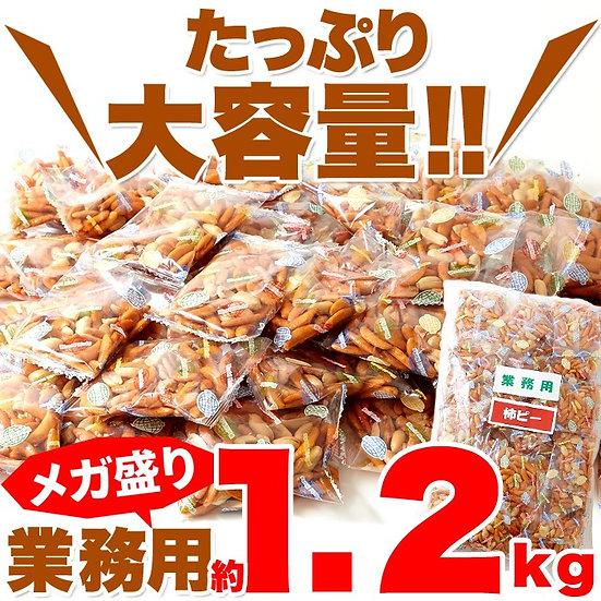 【業務用】メガ盛り柿ピー1.2㎏
