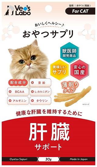 おやつサプリ 猫用 肝臓サポート