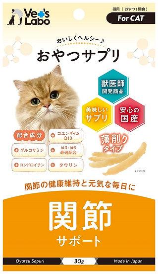 おやつサプリ 猫用 関節サポート