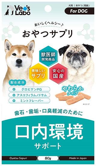おやつサプリ 成犬用 口内環境サポート