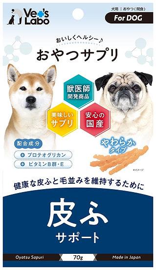 おやつサプリ 成犬用 皮ふサポート