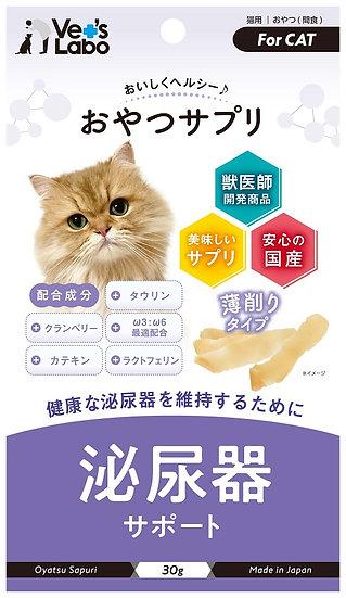 おやつサプリ 猫用 泌尿器サポート