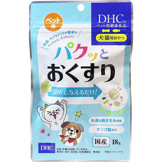DHC ペット用 パクッとおくすり 犬・猫用おやつ 18g