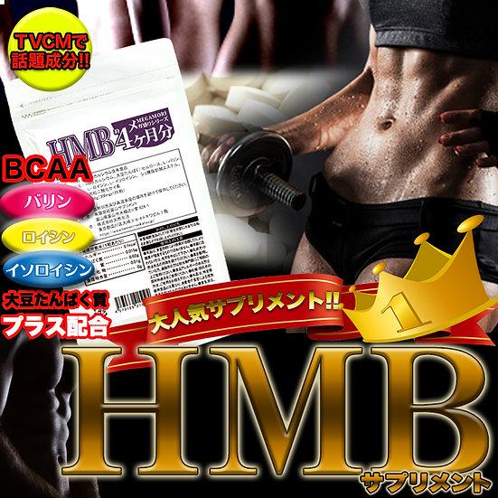HMBサプリメント 120粒