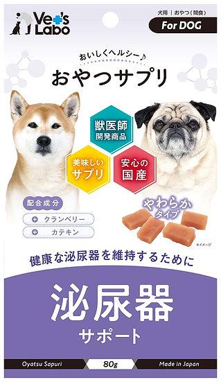 おやつサプリ 成犬用 泌尿器サポート
