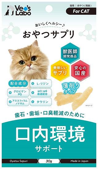 おやつサプリ 猫用 口内環境サポート